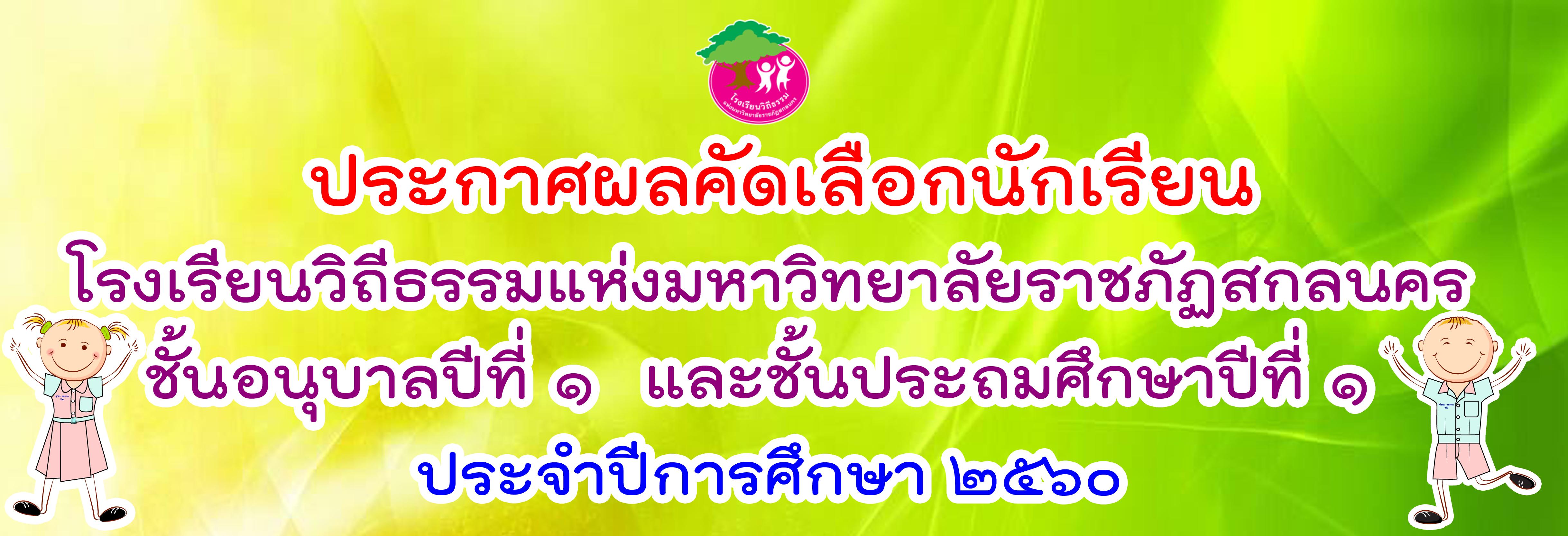 ประกาศผลการคัดเลือกนักเรียนประจำปีการศึกษา 2560