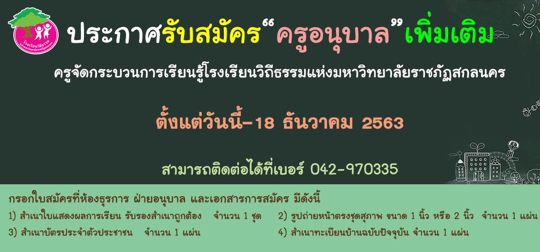 ประกาศรับสมัครครูอนุบาลเพิ่มเติม ปีการศึกษา 2564
