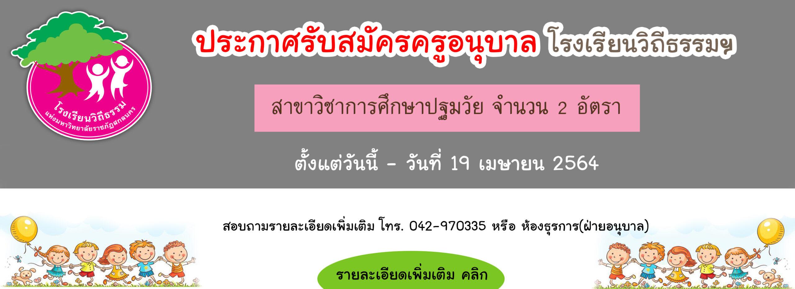 ประกาศรับสมัครครูอนุบาล ปีการศึกษา 2564